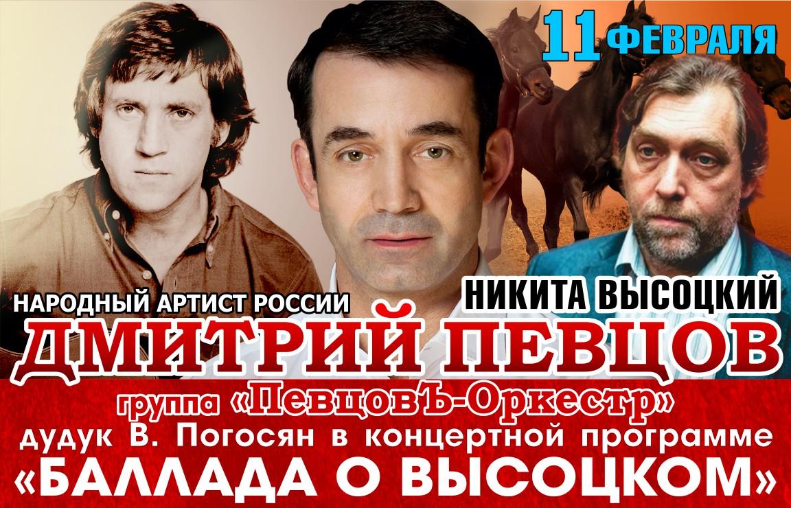 Дмитрий Певцов и Никита Высоцкий в концертной программе  «Баллада о Высоцком»