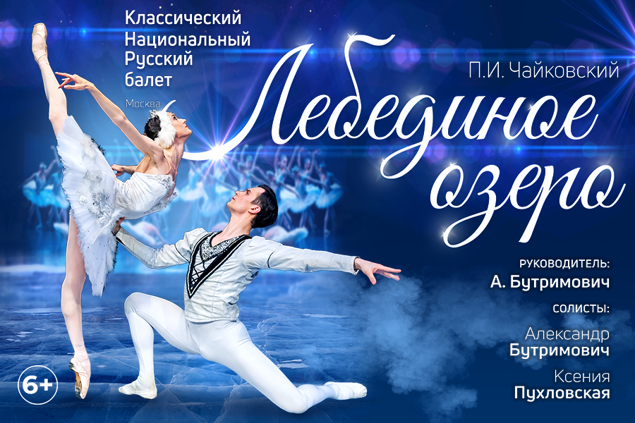 «Лебединое озеро». Классический национальный русский балет