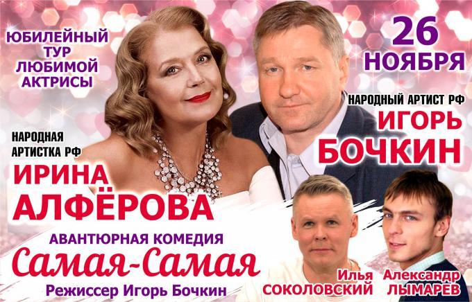 Ирина Алферова и Игорь Бочкин в авантюрной комедии «Самая-самая»