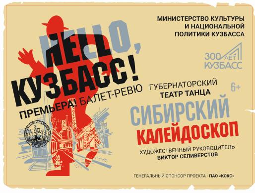 Премьера! Балет-ревю «Hello, Кузбасс!»