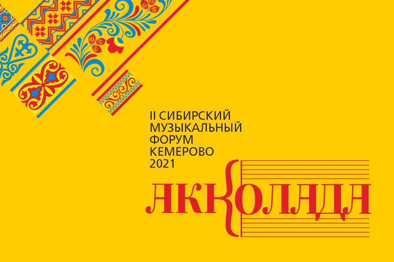 «Где мы - там праздник!». Губернаторский оркестр русских народных инструментов