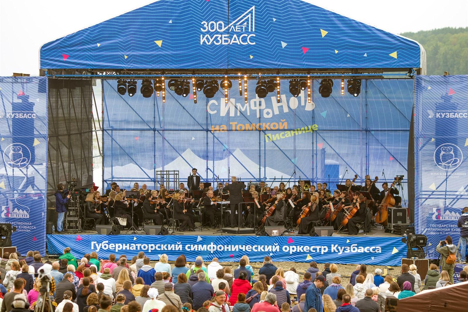 II-й международный фестиваль «Симфоночь на Томской Писанице»
