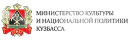 Министерство культуры и национальной политики Кемеровской области