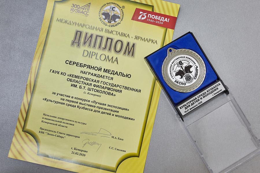 Серебряная медаль и диплом