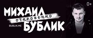 Лауреат премии «Шансон года» Михаил Бублик. Большой концерт «Откровенно».