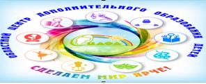 Отчётный концерт творческих студий «Областного центра дополнительного образования детей»