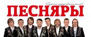 Белорусский государственный ансамбль «ПЕСНЯРЫ». Золотые хиты и новые песни!